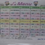 厚木市役所食堂 - 1週間のメニューが掲示