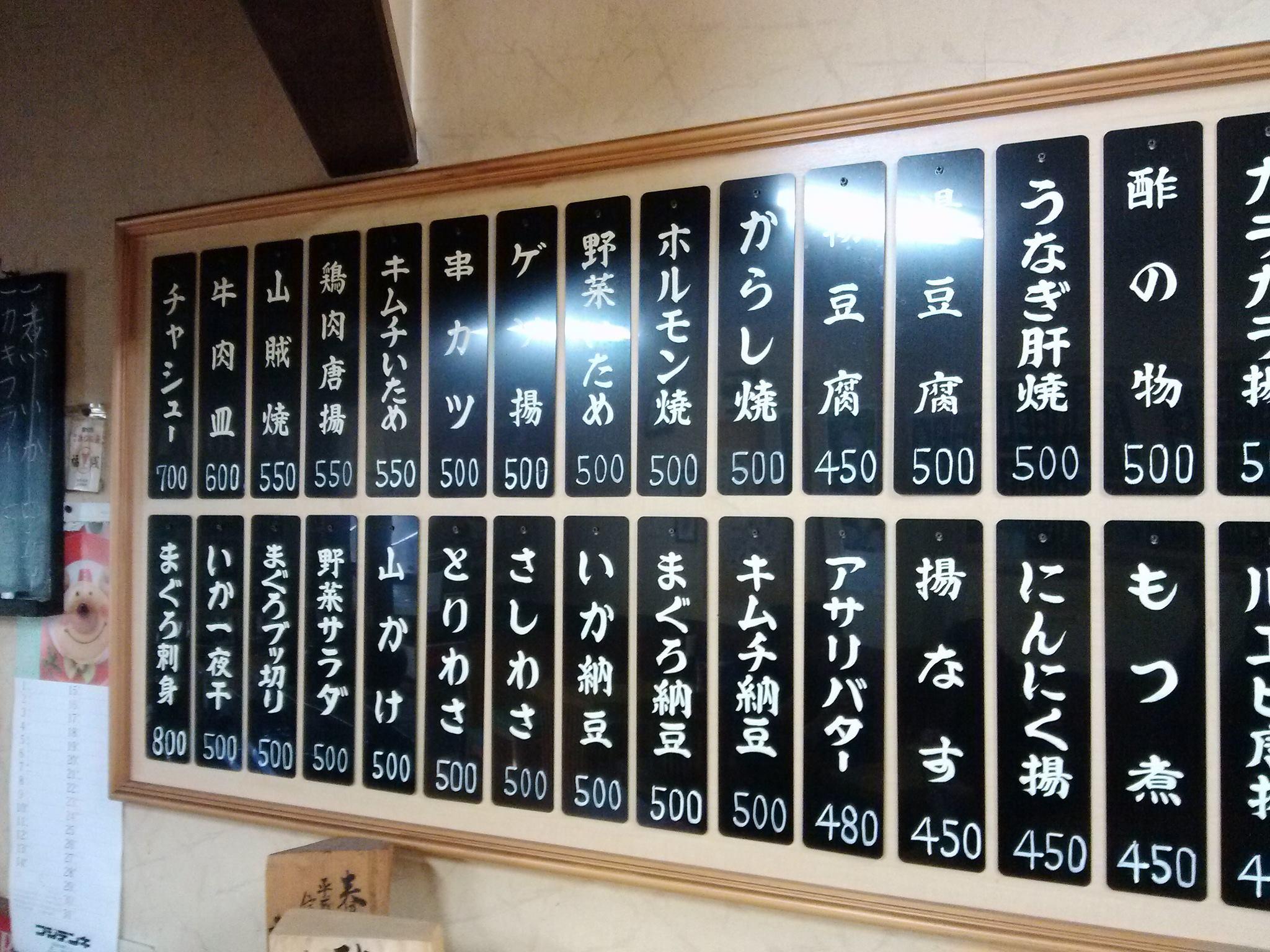 八千代食堂