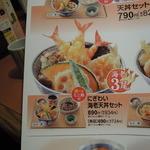 和食さと - 料理写真:これを注文