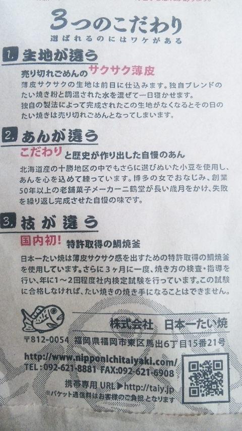 日本一たい焼き 岡山街道建部店