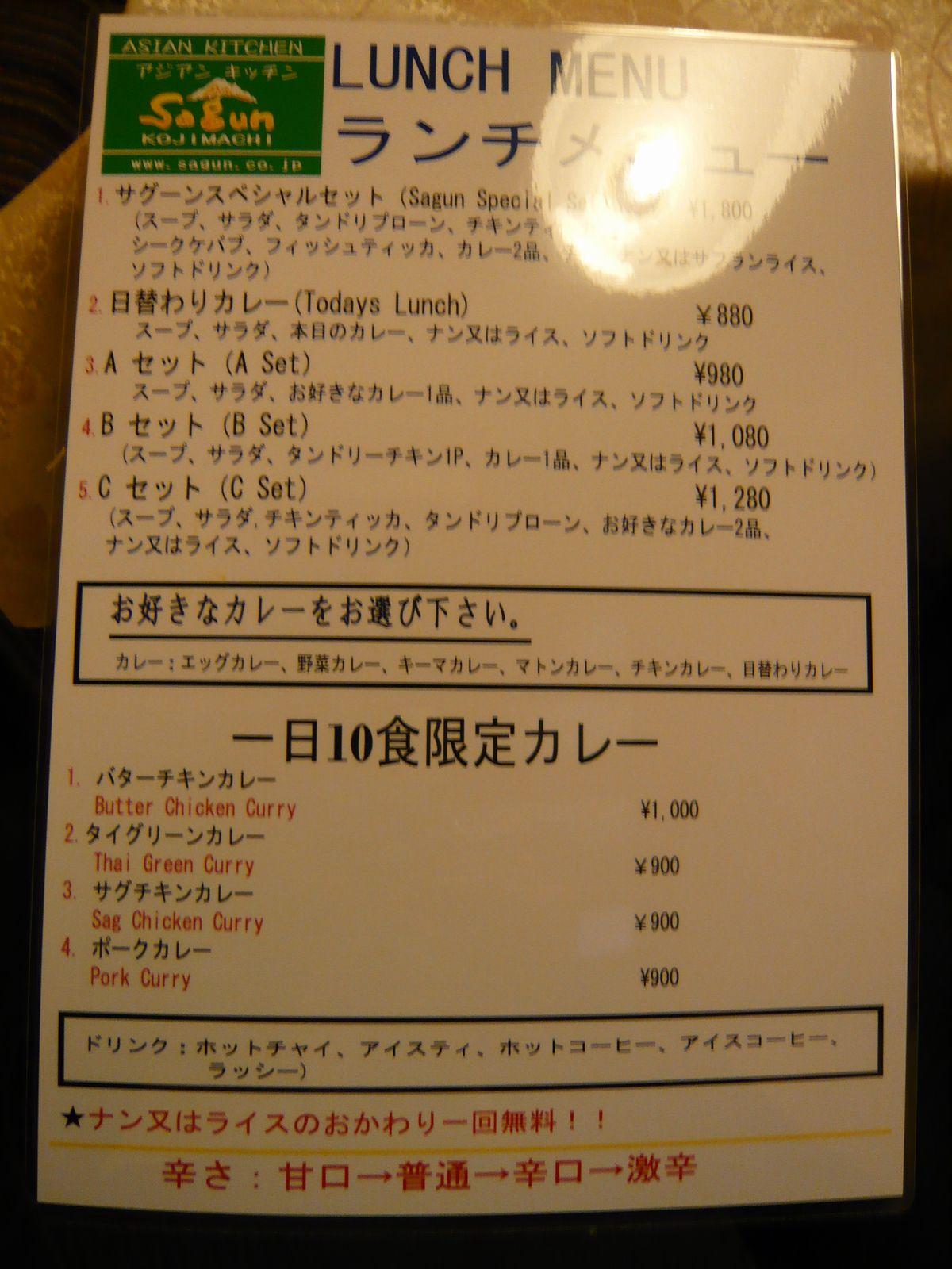 サグーン 麹町店