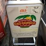 エコ ロロニョン - 1回目2012年12月20日