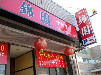 錦園 中村店