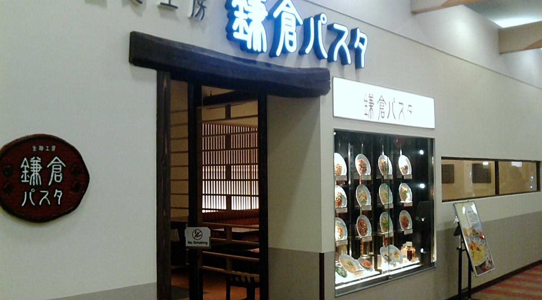 鎌倉パスタ 湘南モールフィル店