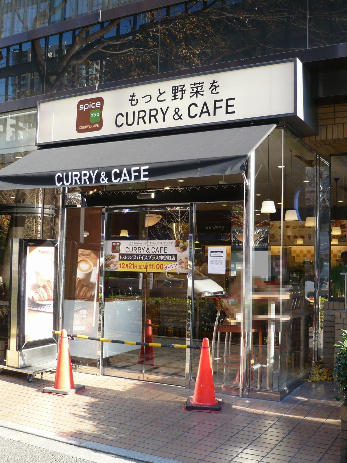 スパイスプラス 神谷町店