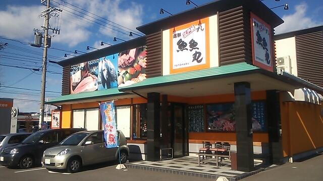 魚魚丸岡崎北店