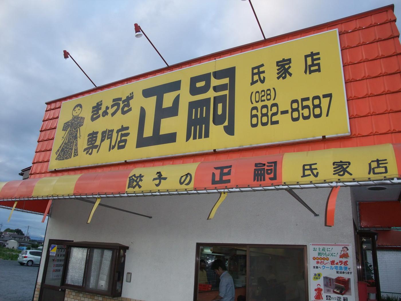 正嗣 氏家店