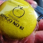りんごの木 - マカロン(キャラメルわさび)