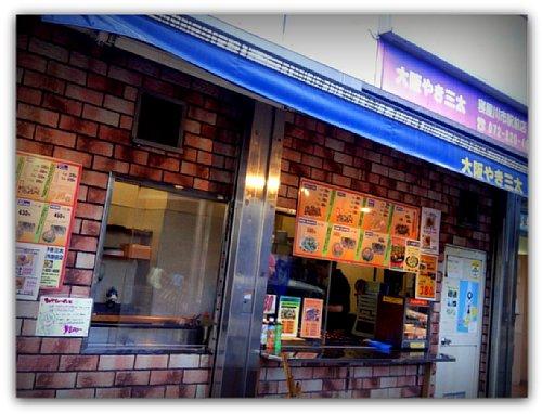 大阪やき三太 寝屋川市駅前店
