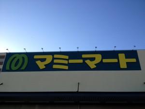 ブーランジェベーグ 岩槻店