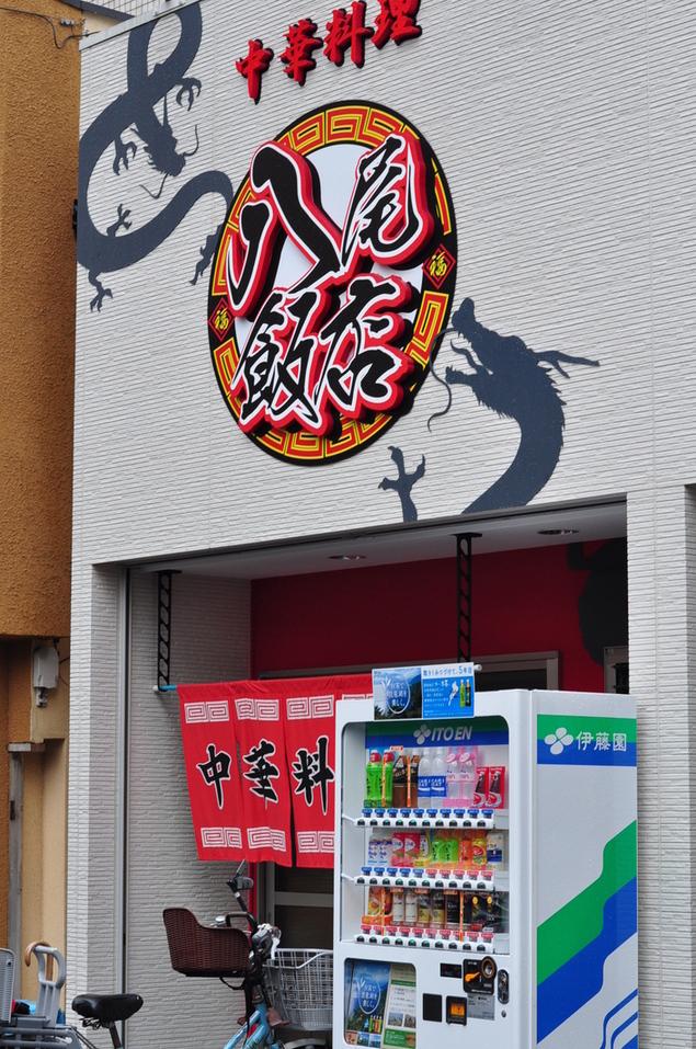 八尾飯店 山本店