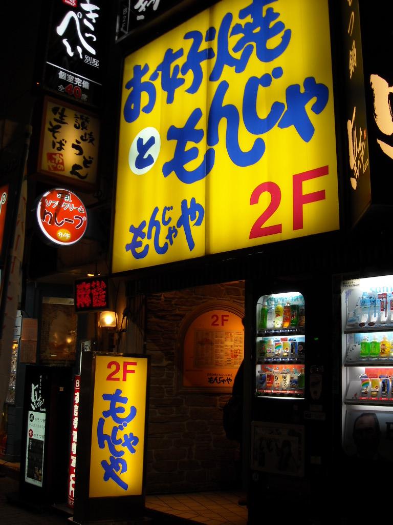 もんじゃや 新宿東南口店