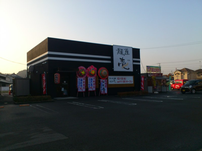 麺屋壱 松山店