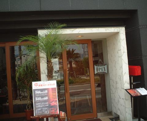 パウハナ 八尾店