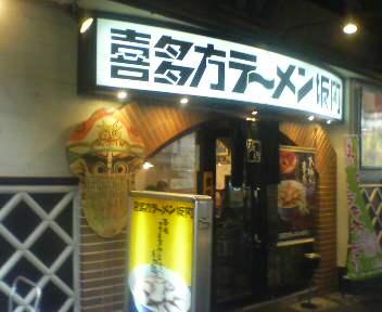 喜多方ラーメン 坂内 内幸町ガード下店
