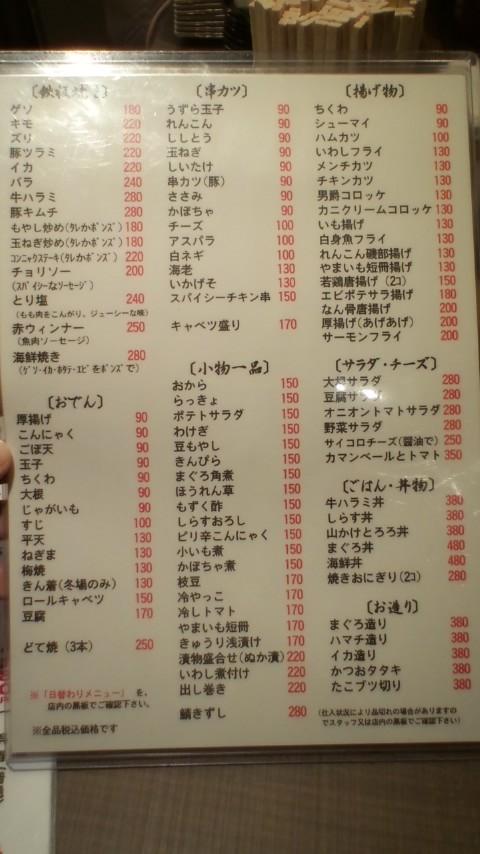 七津屋 なんばウォーク店