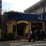 開花亭 - 来迎寺を訪問して、御朱印を頂いた後に、鶴岡八幡宮に向かう県道204号線沿いに見つけました。