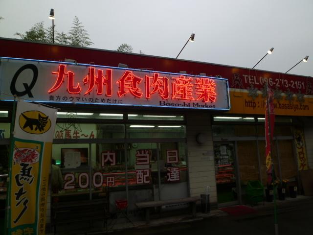 九州食肉産業 馬刺し屋