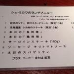 シェ・ミカワ - 1回目2012年12月25日