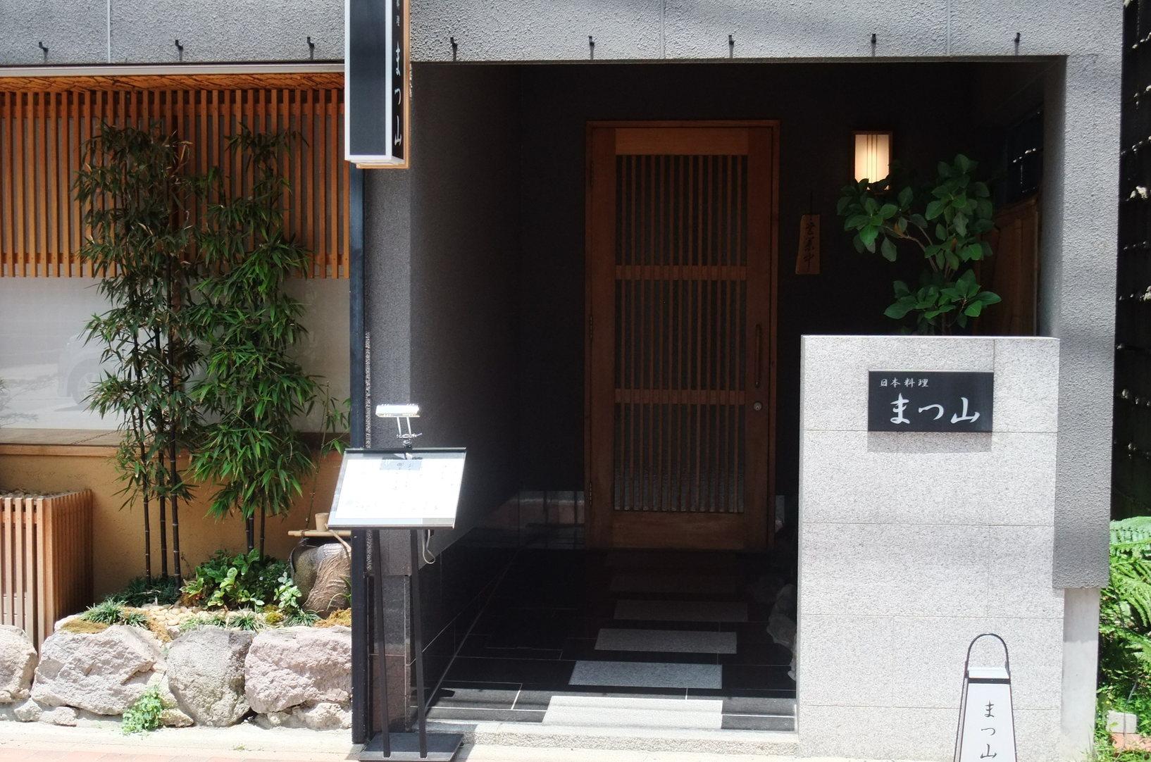 日本料理まつ山