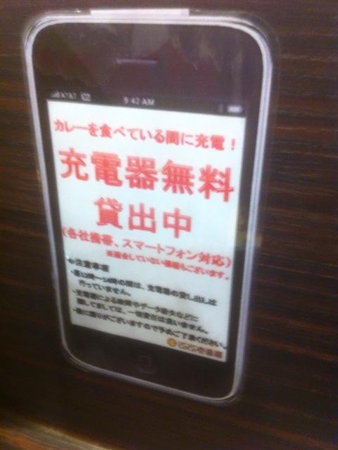 CoCo壱番屋 JR目白駅前通店