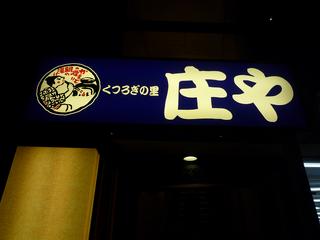 庄や 荏原町駅前店