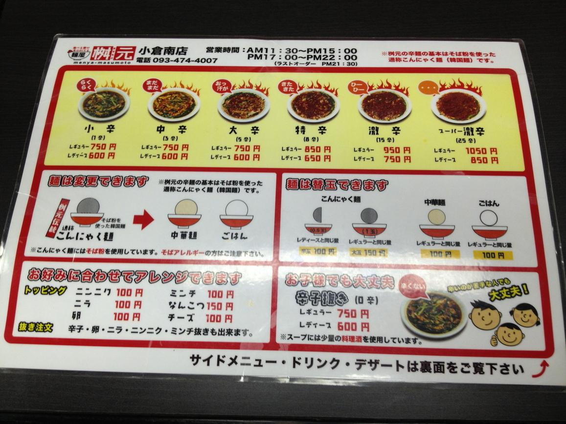 桝元 小倉南店