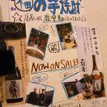 ○福酒場 -