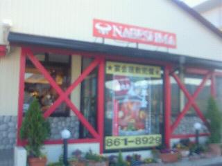 焼肉なべしま 次郎丸店