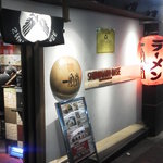 16550475 - 201212  SHIROMARU-BASE 店頭