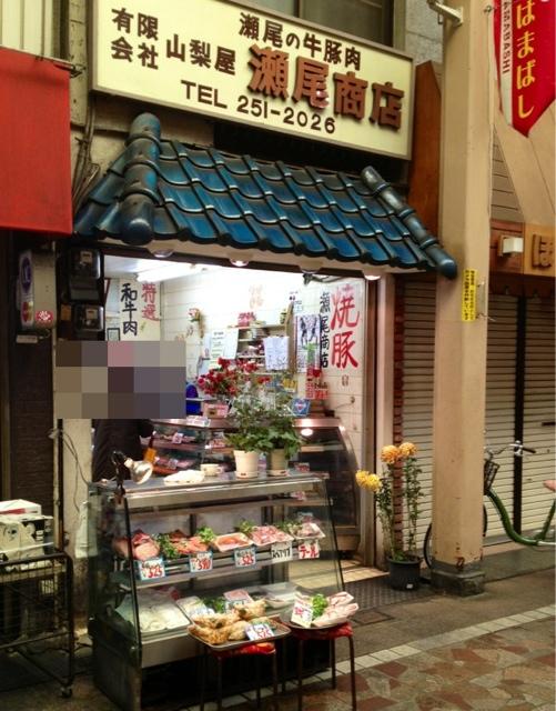 山梨屋 瀬尾商店