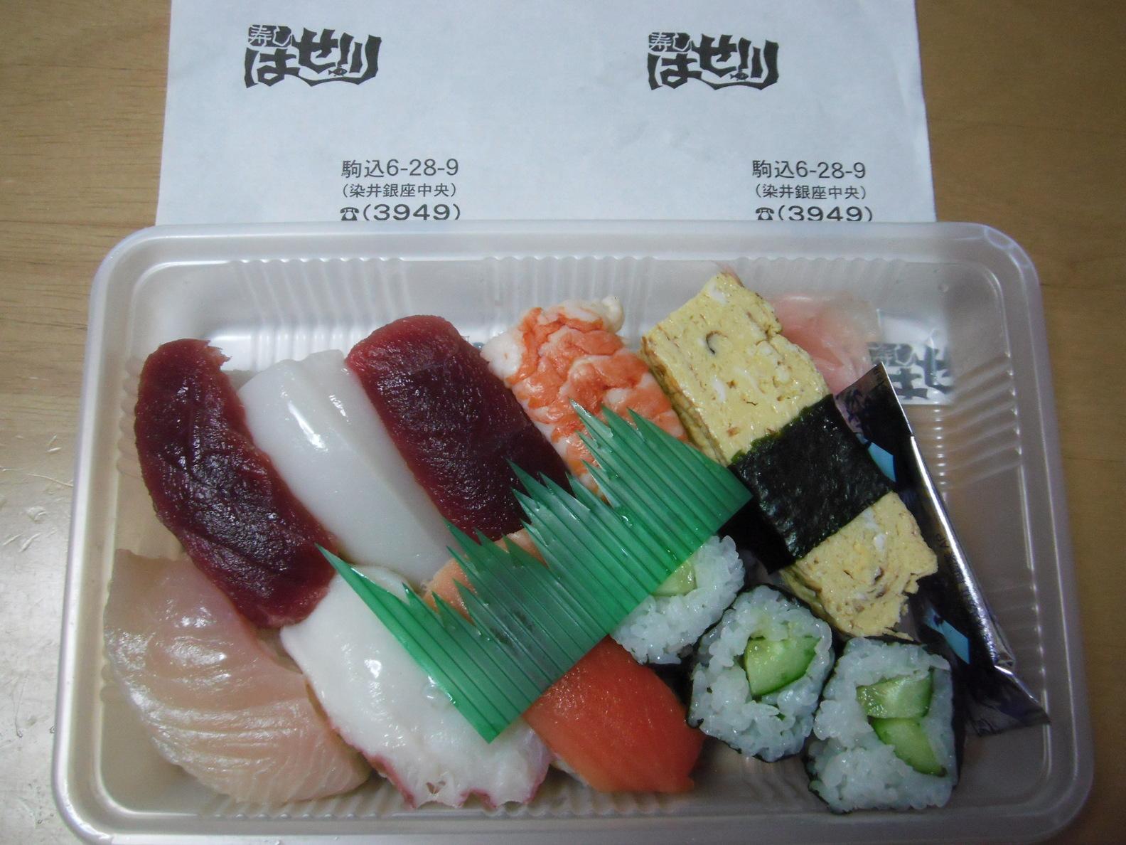 はせ川寿司