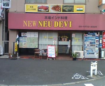 ニュー ヌゥ・デヴィ