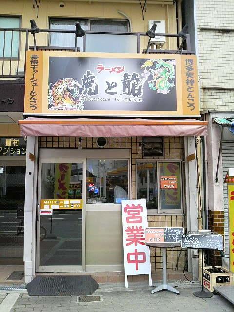 一生懸麺 京橋南店
