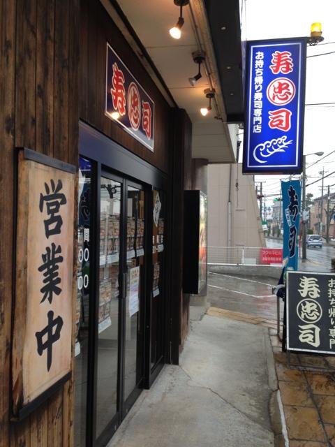 寿司丸忠 南陽店