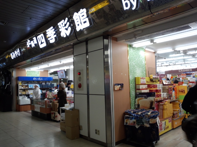 四季彩館 札幌西店