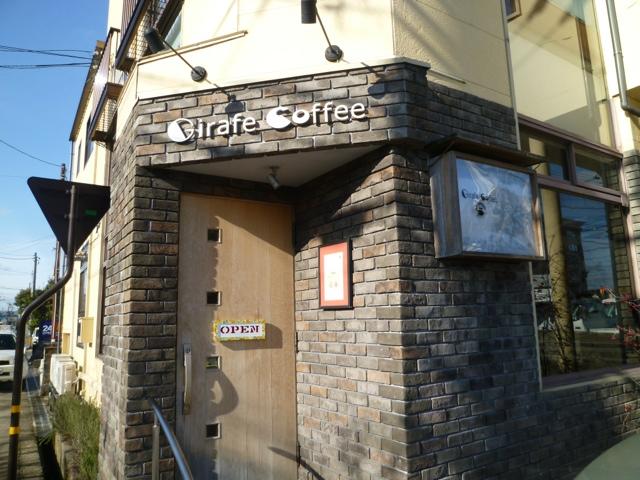 ジラフコーヒー