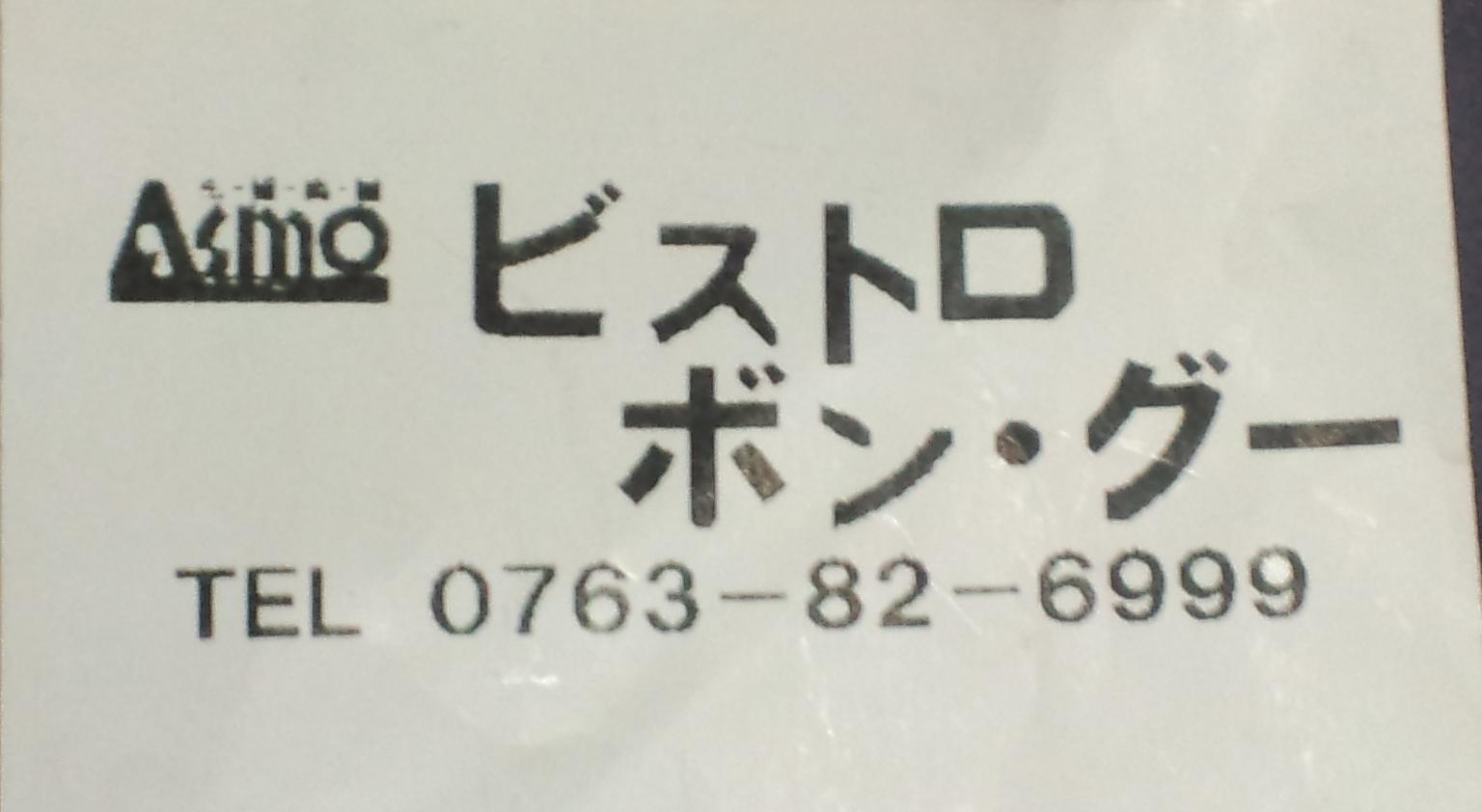 ビストロ ボン・グー