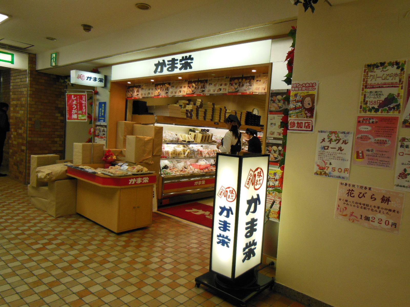 かま栄 駅前第一ビル店