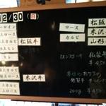 16589589 - 肉の種類。