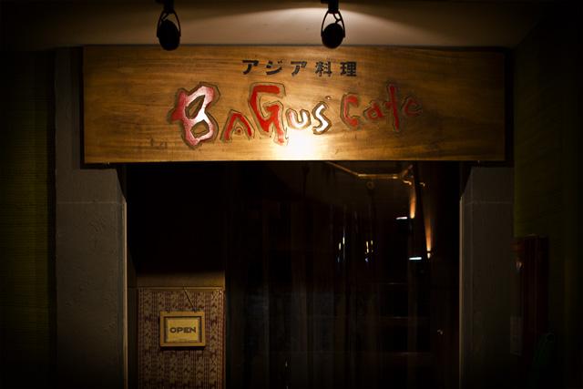 アジア料理バグース・カフェ