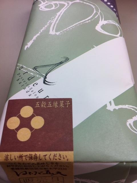 菓子処 畑田本舗 観音寺店