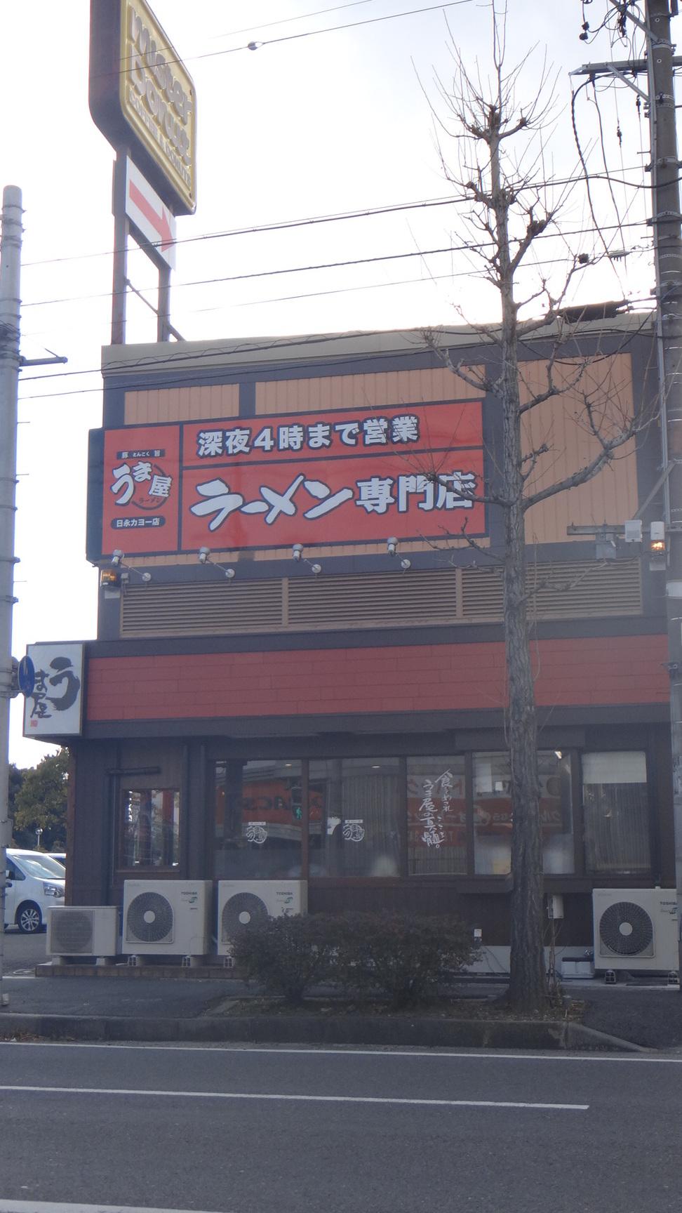 うま屋ラーメン 四日市日永カヨー店