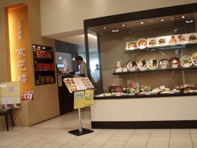 京花楼 イーアス札幌店