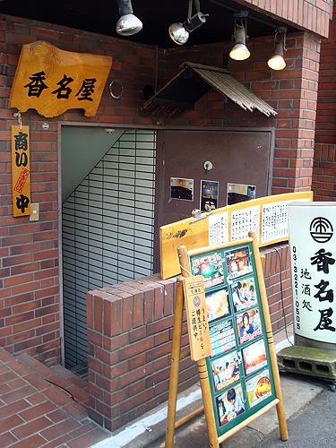 香名屋 麹町店