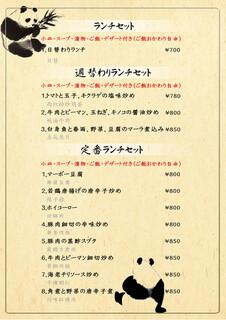 百菜百味 - ランチメニュー1