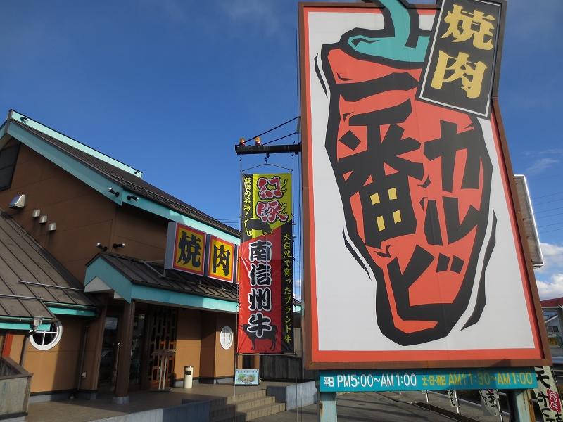 一番カルビ 飯田店
