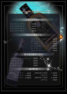 百菜百味 - ドリンクメニュー3