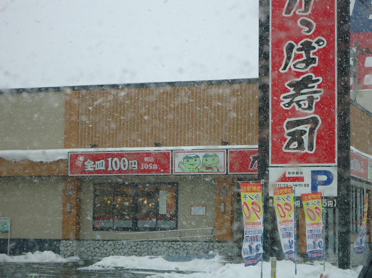 かっぱ寿司 北上店