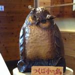 レストラン 自然味工房 - つくば市の鳥(;:;´;θ;`;:;)  フクロウ